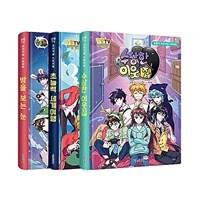 잠뜰TV 오리지널 스토리북 1~3 세트 - 전3권
