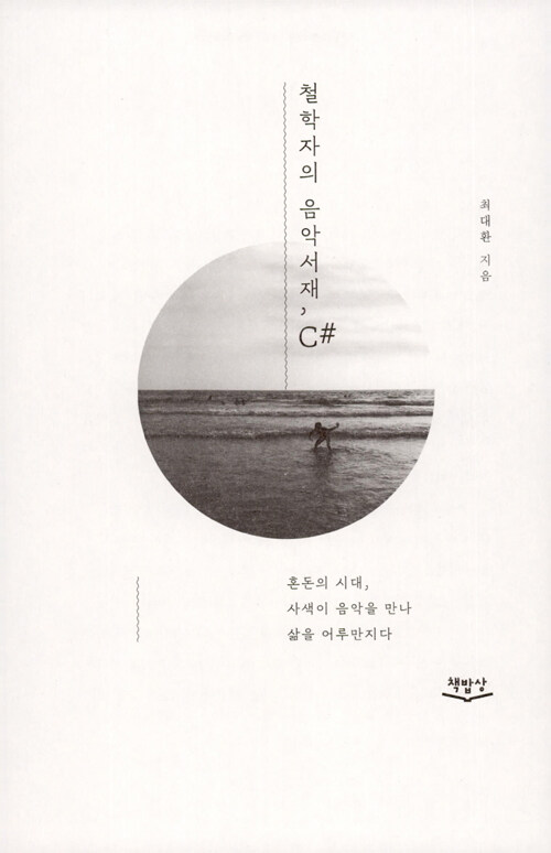 철학자의 음악서재, C# : 혼돈의 시대, 사색이 음악을 만나 삶을 어루만지다