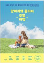 [중고] 강아지와 둘이서 주말여행