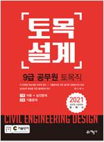 2021 9급 토목직 공무원 토목설계