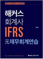 해커스 회계사 IFRS 元재무회계연습