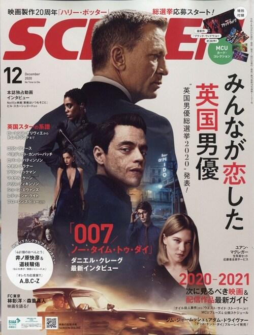 SCREEN 2020年 12月號
