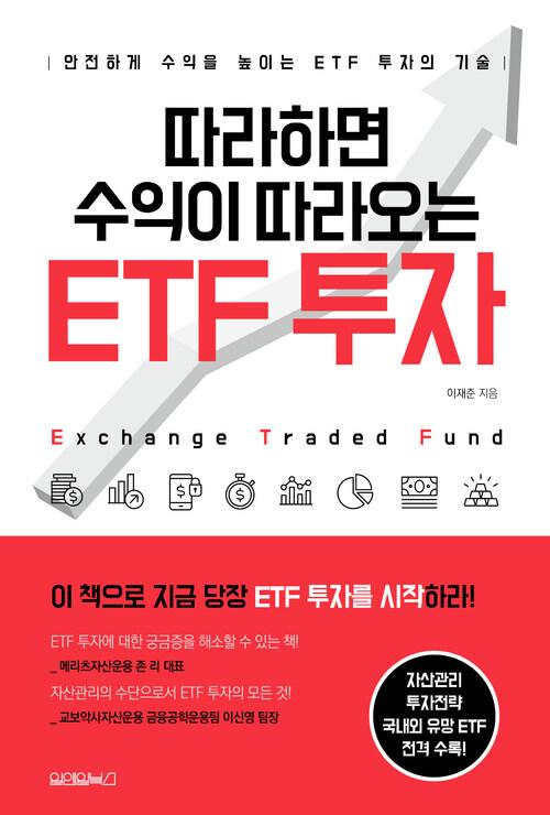 따라하면 수익이 따라오는 ETF 투자