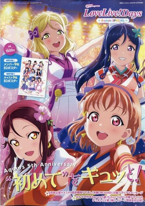 電擊 Gs magazine (ジ-ズ マガジン) 2020年 12月號增刊 LoveLive!Days Aqours SPECIAL