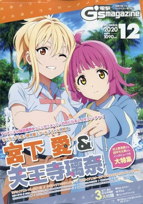 電擊 Gs magazine (ジ-ズ マガジン) 2020年 12月號