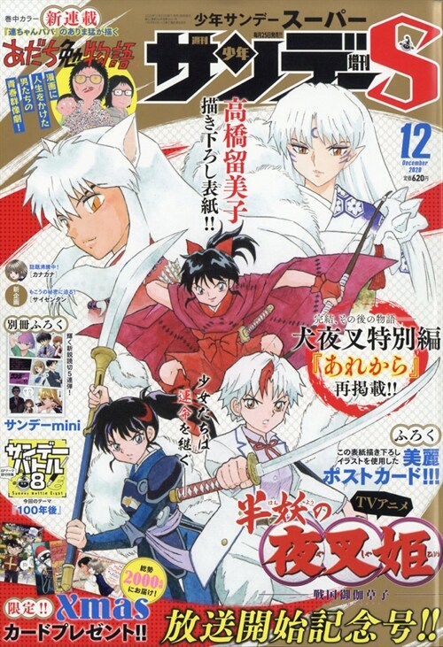 少年サンデ-S(ス-パ-) 2020年 12/1號 [雜誌]: 週刊少年サンデ- 增刊