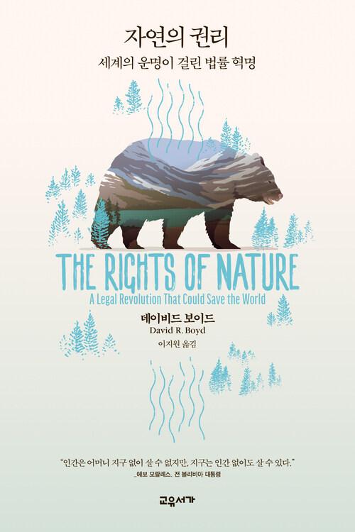 자연의 권리