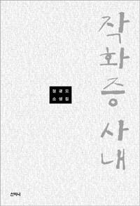 작화증 사내 : 정광모 소설집