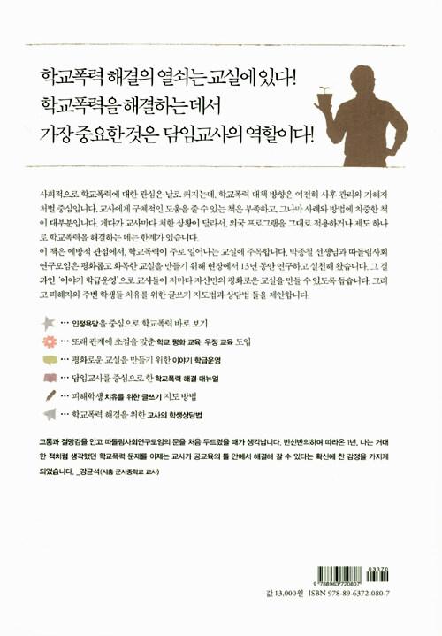 교실 평화 프로젝트 : 담임교사를 위한 학교폭력 예방 길잡이