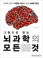 그림으로 읽는 뇌과학의 모든 것