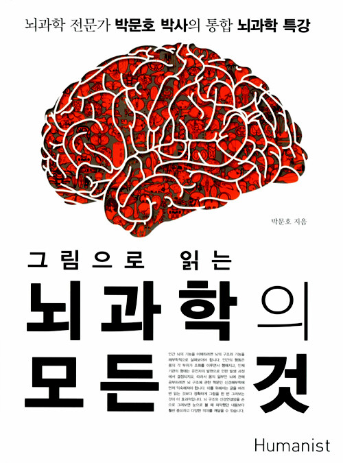 (그림으로 읽는) 뇌과학의 모든 것