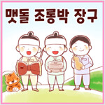 맷돌 조롱박 장구