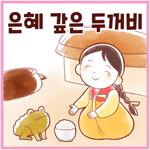 은혜갚은 두꺼비