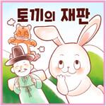 토끼의 재판