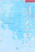 [세트] [BL] 네가 나를 사랑한다는 헛소문 (총2권/완결)