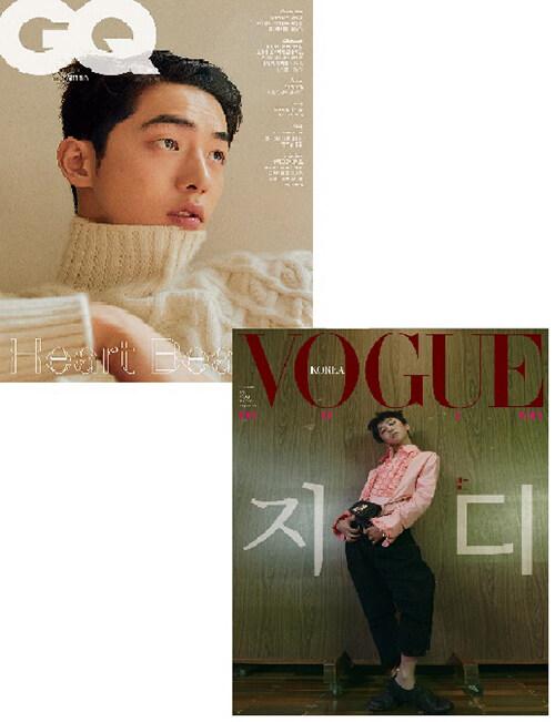 보그 Vogue Korea + 지큐 GQ Korea 2020.11 - 전2권 (지큐 표지 2종 중 랜덤)