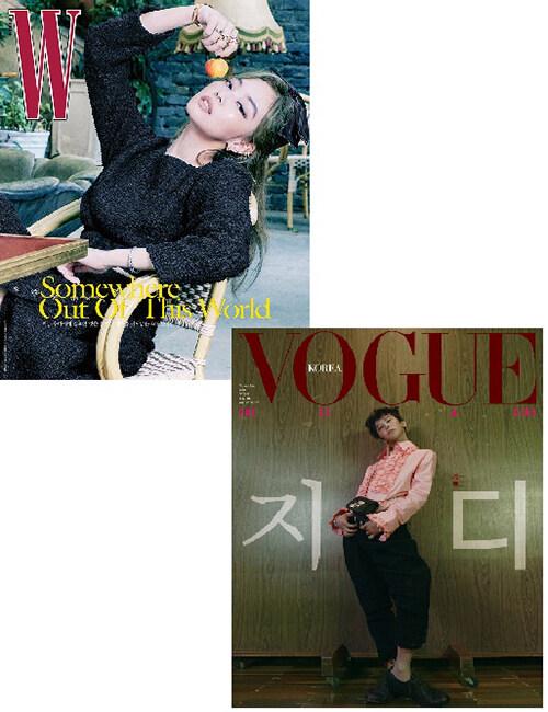 보그 Vogue Korea + 더블유 W Korea 2020.11 - 전2권