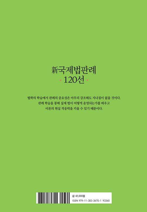 新국제법판례 : 120선
