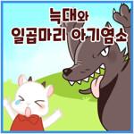 늑대와 일곱 마리 아기염소