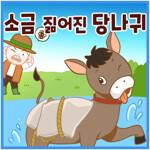 소금 짊어진 당나귀