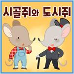 시골쥐와 도시쥐