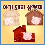 아기 돼지 삼형제