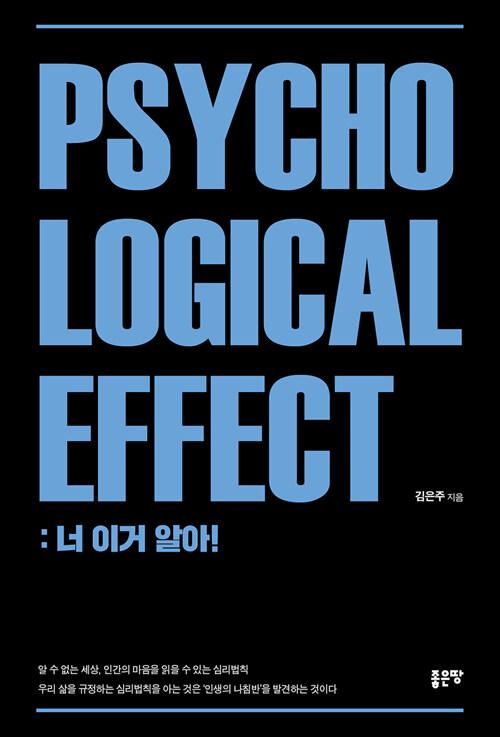 Psychological effect : 너 이거 알아!