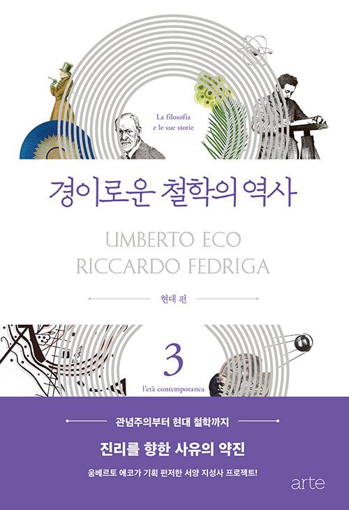 움베르토 에코의 경이로운 철학의 역사 3