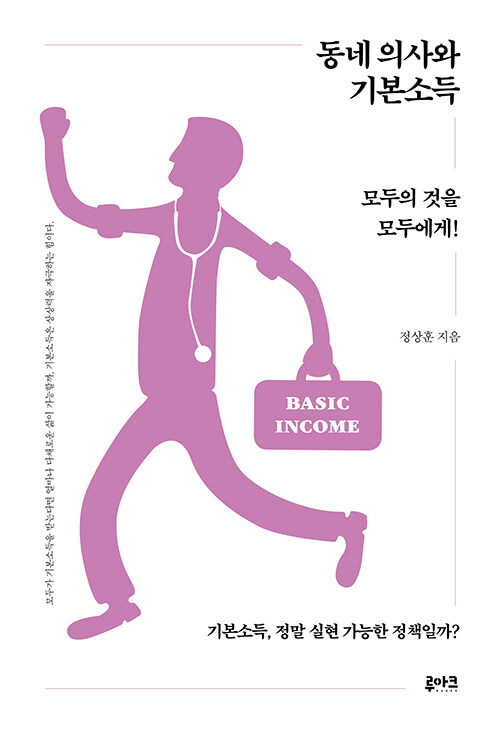 동네 의사와 기본소득