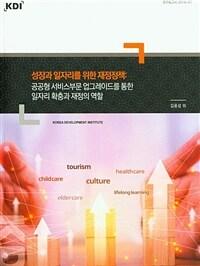 성장과 일자리를 위한 재정정책 : 공공형 서비스부문 업그레이드를 통한 일자리 확충과 재정의 역할