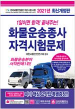 2021 1일이면 합격! 끝내주는! 화물운송종사 자격시험문제 (8절)