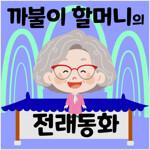 [세트] 전래동화 50선 : 까불이 할머니 김영옥의 이야기보따리