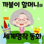 [세트] 명작동화 50선 : 까불이 할머니 김영옥의 이야기보따리