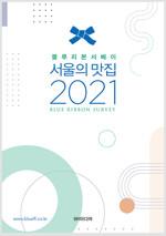 [중고] 2021 서울의 맛집