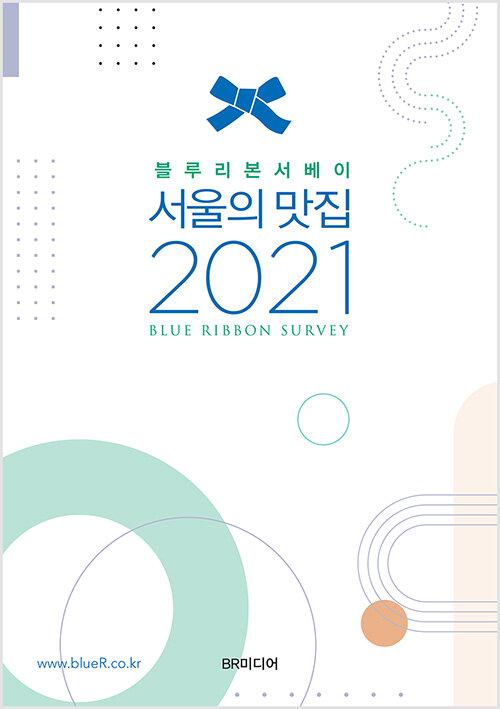 2021 서울의 맛집