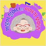 [전권세트] 까불이 할머니 김영옥의 이야기보따리: 전 100편