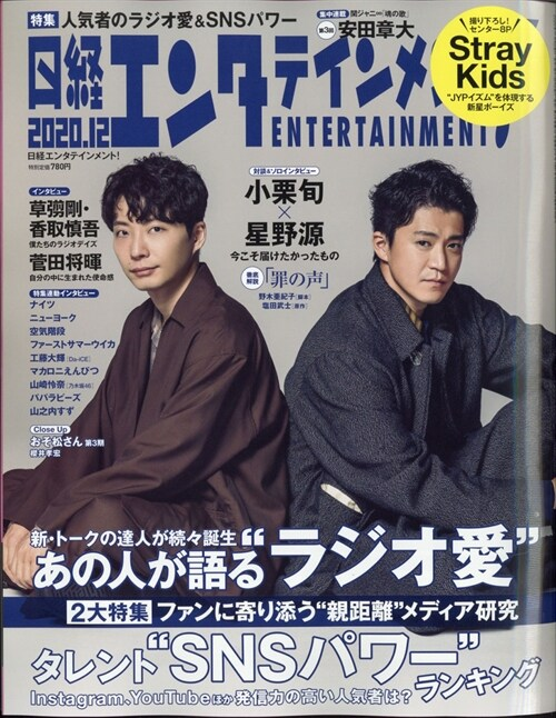 日經エンタテインメント! 2020年 12月號 【表紙: 小栗旬·星野源】