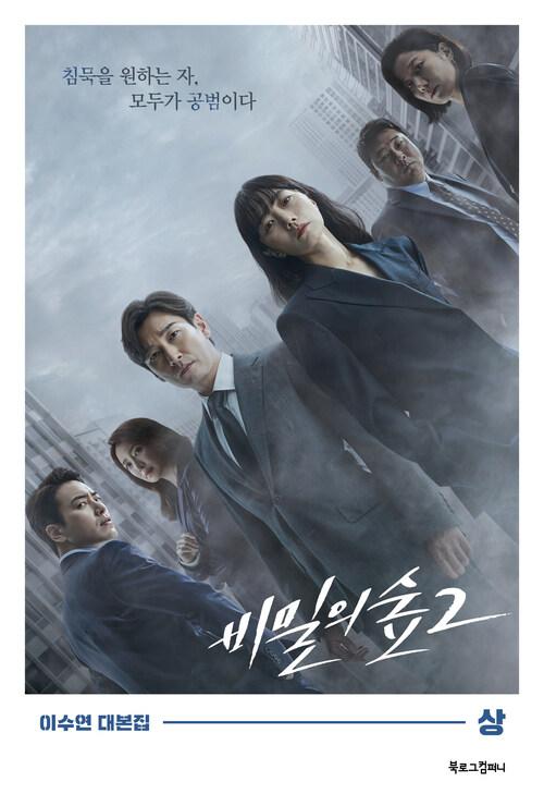 비밀의 숲 시즌 2 : 상