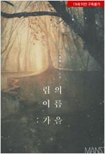 [BL] 림의 이름 : 가을