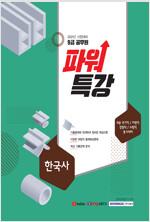 2021 9급 공무원 파워특강 한국사