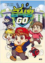 급식왕 GO 1