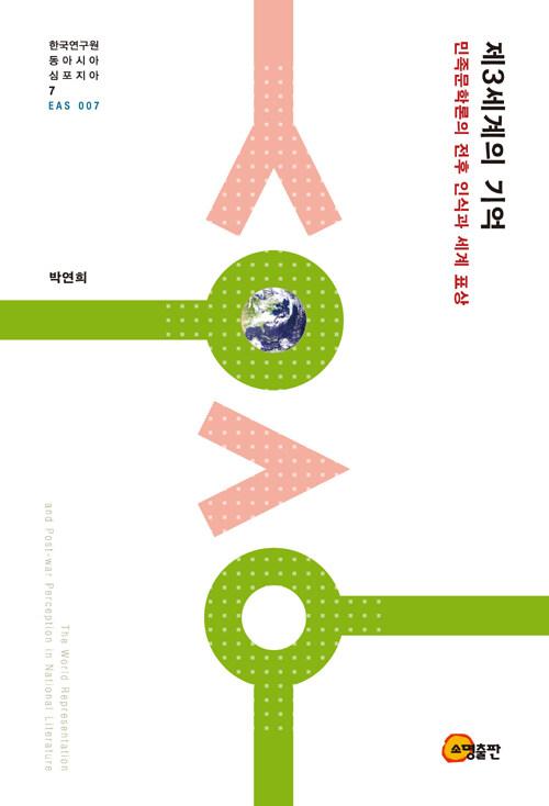 제3세계의 기억 : 민족문학론의 전후 인식과 세계 표상