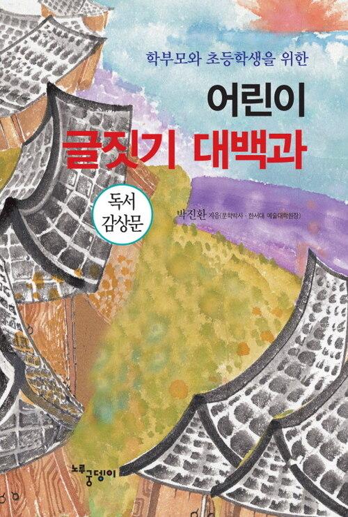 글짓기 대백과 : 독서 감상문