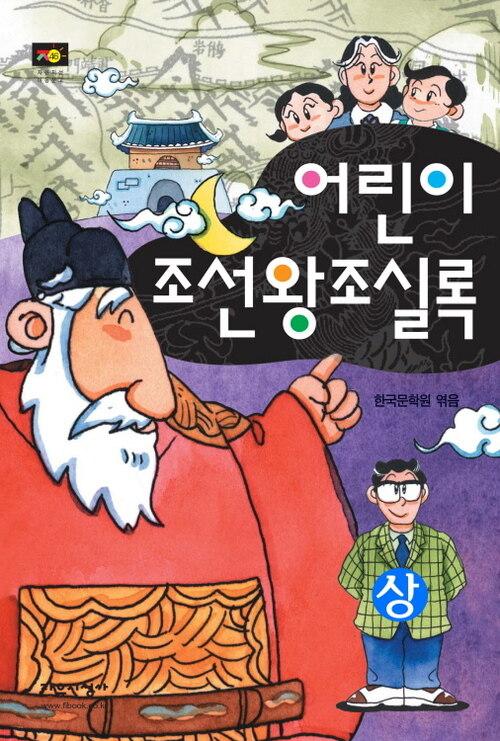 어린이조선왕조실록 (상)