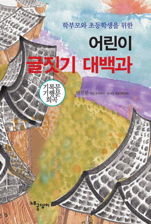 글짓기 대백과 : 기록문 기행문·희곡