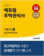 2021 에듀윌 주택관리사 2차 기본서 공동주택관리실무