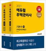 [세트] 2021 에듀윌 주택관리사 2차 기본서 세트 - 전2권