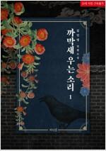 [세트] [BL] 까막새 우는 소리 (외전 포함) (총5권/완결)