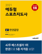 2021 에듀윌 스포츠지도사 필기 한권끝장