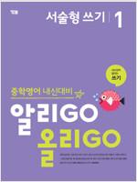 알리GO 올리GO 서술형 쓰기 1